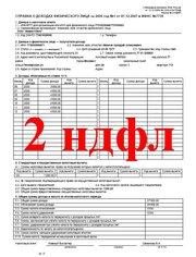 Пакет документов для получения кредита 2НДФЛ Краснодар