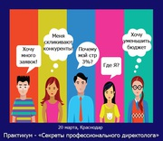20 марта,  Краснодар - семинар по Яндекс Директ