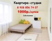 Сдается квартира-студия.Краснодар улица Митрофана Седина 118