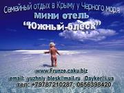 отдых в Крыму c ceмьeй