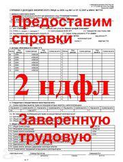 2НДФЛ заверенная  трудовая Краснодар (край) Без предоплаты.