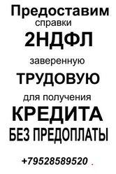 Справки в банк для получения КРЕДИТА (2НДФЛ трудовая книжка )Краснодар