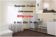 Сдается квартира-студия в Краснодаре