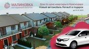 Купите дом в краснодаре по цене квартиры