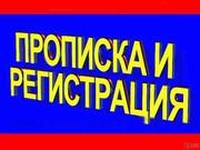 Прописка/регистрация Краснодар