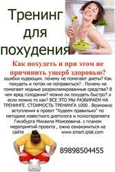 Тренинг для похудения «Худеем Правильно»