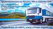 перевозка грузов РФ,  Крым  по всем направлениям