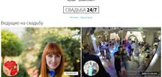Размещение на сайте свадьба247.ру