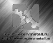 Закупаем металл с госрезерва,  с резерва,  лежалый
