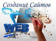 Создание и продвижение сайтов. Ремонт компьютеров и оргтехники