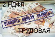 2НДФЛ Заверенная трудовая Краснодар
