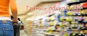 Проверка торговых точек Тайный Покупатель  Краснодар