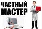 Частный Компьютерный  мастер  Краснодар
