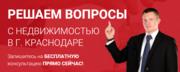 Бесплатные юридические консультации онлайн в Краснодаре