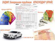 2НДФЛ заверенная трудовая с подтверждением  Краснодар(КРАЙ)