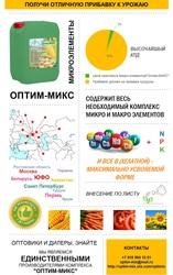Оптим-МИКС Комплексное удобрение со 100% усвояемостью
