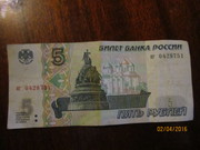 Продаю очень красивую бумажную  купюру 5 (пять)рублей 1997года выпуска