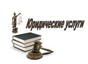Оказание юридических услуг,  юрист,   адвокат.