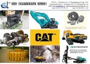Запчасти Caterpillar,  Kobelco,  Komatsu,  Hyundai,  Volvo,  Shantui,  и др.