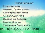 Куплю Закупаем Катионит ку 2-8 Аноинит АВ 17-8 Сульфуоголь