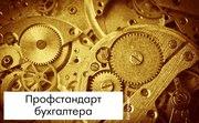 Обучение бухгалтеров согласно профессиональному стандарту Бухгалтер