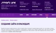 Создание сайта в Краснодаре с командой профессионалов