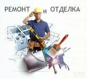 Все виды отделочных и электромонтажных работ