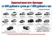 Бюджетный прокат авто от 600 руб/сутки