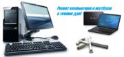 Ремонт и диагностика компьютеров и ноутбуков в городе Краснодар!