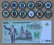 Коллекционные Монеты и Банкнота Новороссии  (Бесплатно)