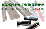 производство гильотинных ножей афалина