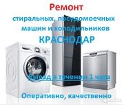 Ремонт стиральных,  посудомоечных машин,  холодильников Краснодар