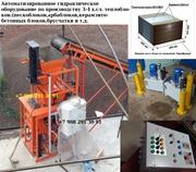 Оборудование по производству теплоблоков, тротуар., облиц