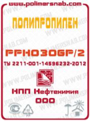 Полипропилен 030