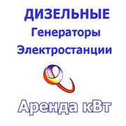 Аренда,  продажа Дизельных электростанций,  генераторов