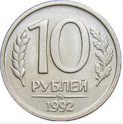 10 рублей 1991-1992 очень срочно