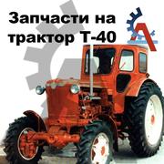 где купить запчасти на трактора
