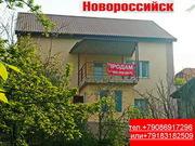 Дом в Новороссийске. Море недалеко. 7соток. Гараж на 2 машины.Сад.