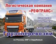 Транспортные перевозки от 1 до 20 тонн