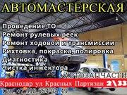 Заправка авто кондиционеров Краснодар
