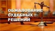 Отмена приговоров и решений суда