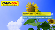 Сборные грузоперевозки Горячее лето с Car-Go