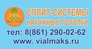 Натяжные потолки в Краснодаре. Монтаж. Собственное производство.