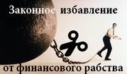 Банкротство физических лиц с гарантией списания долгов.
