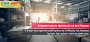 Открытие нового терминала в Москве
