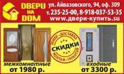 Продажа и монтаж входных и межкомнатных дверей. Ремонт квартир и офисо