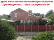 Дом на Кубани за очень выгодную цену.