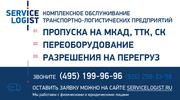 На Мкад,  ТТК,  Ск-Сервис Логист