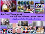 Материалы для ногтей. Все для наращивания,  маникюра,  педикюра и дизайн