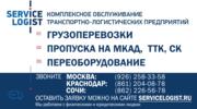 Оформление транспортной лицензии на перевозку пассажиров